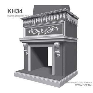 Облицовка камина гипсовая сборная KH34