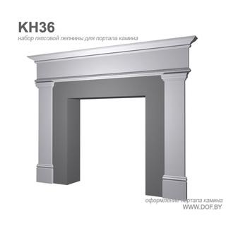 Облицовка камина гипсовая сборная KH36