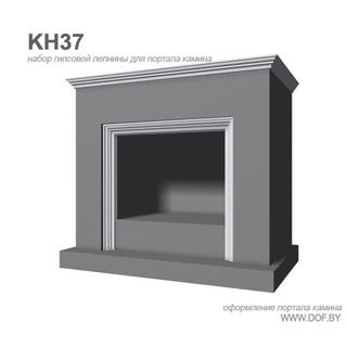 Облицовка камина гипсовая сборная KH37