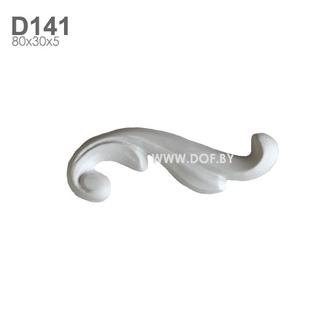 Веточка соединитель гипсовый D141