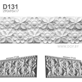 Фриз цветочный барельеф гипсовый D131
