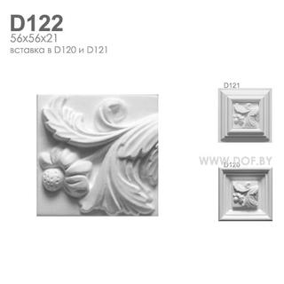 Вставка барельеф гипсовый D122