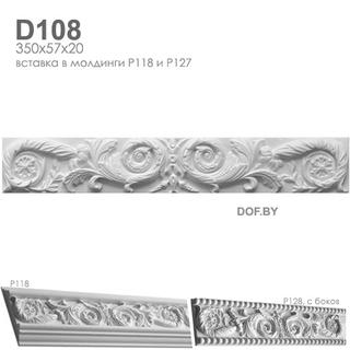 Фриз веточки барельеф гипсовый D108