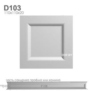 Соединитель для Р108 барельеф гипсовый D103