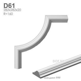 Соединитель для молдинга P99, барельеф гипсовый D61