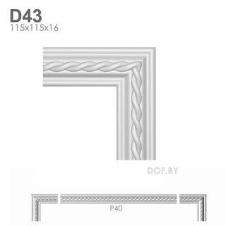 Угол для молдинга P42, барельеф гипсовый D43