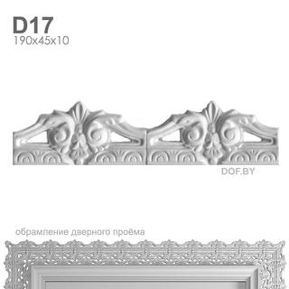 Фриз восточный барельеф гипсовый D17