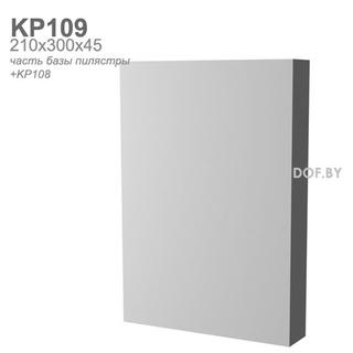 База пилястры KP109