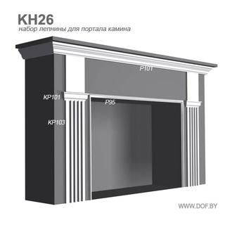 Облицовка камина гипсовая сборная KH26